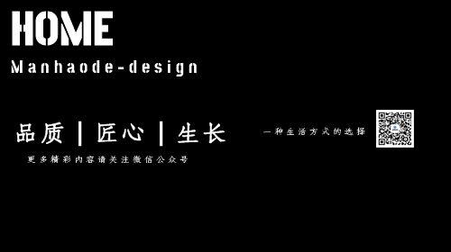 蛮好德design   始于理想,源于热爱